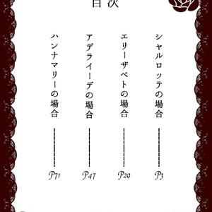 はなむすび(一人政略結婚短編小説アンソロジー)