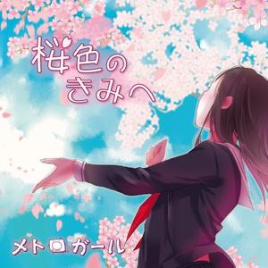 桜色のきみへ
