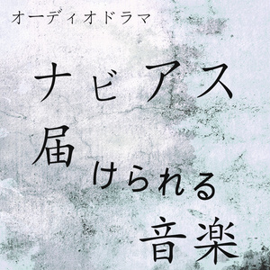 【12話詰め合わせお得セット60%オフ】サウンドワードシリーズ