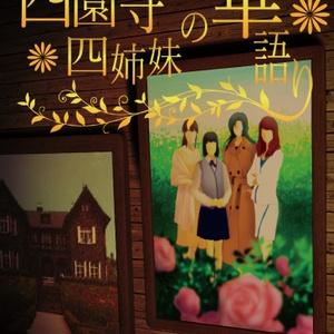西園寺四姉妹の華語り(ボイスドラマ短編集)