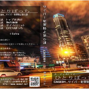 短編集オーディオドラマ「ひとりぼっち」(サイバー犯罪防止第6課 CASE_01)