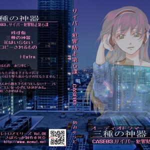 短編集オーディオドラマ「三種の神器」(サイバー犯罪防止第6課 CASE_03)