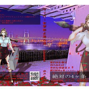 短編集オーディオドラマ 「絶対の4ヶ条」 (サイバー犯罪防止第6課 CASE_04)