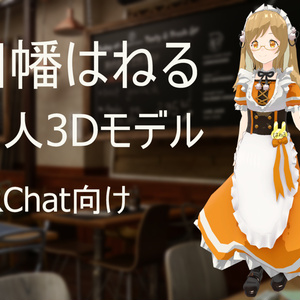 【VRChat向け】因幡はねる 同人モデル