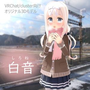 VRChat/cluster向け3Dモデル 白音(しろね)
