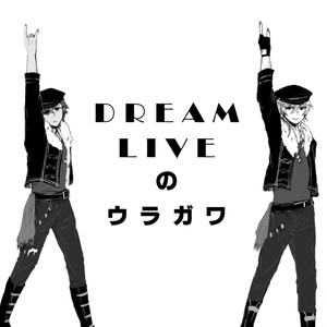 DREAM LIVE のウラガワ
