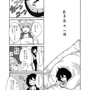 pop'n学園☆ケンジ先生≪雪≫