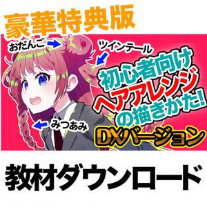 超入門講座#12用教材(DX版)おまけ動画付き!
