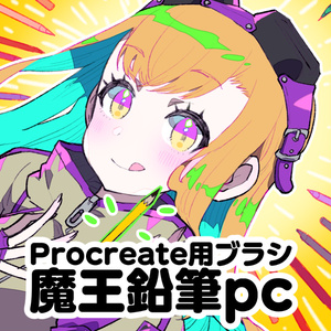 Procreate用ブラシ「魔王鉛筆pc」
