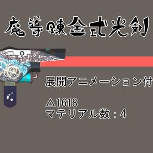 VRC向けオリジナル3D武器モデル『魔導錬金式光剣』