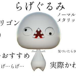 【VRchat向け3Dモデル】らげぐるみ