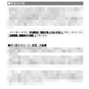 D-Report No.02 絶対に笑ってはいけない脅迫状(仮