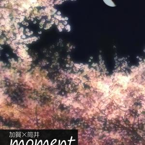 【加賀筒】moment