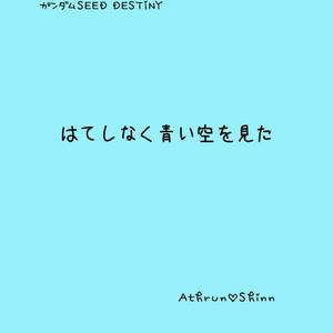 【アスシン】はてしなく青い空をみた