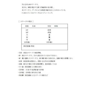 やりこみ幻想水滸伝Ⅰ
