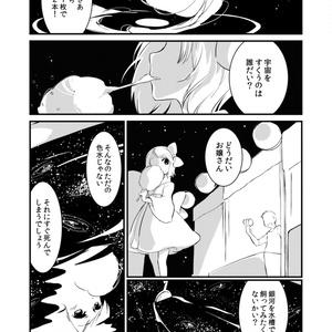 宇宙アラザン