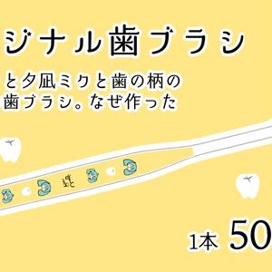 今村ミクと夕凪ミクの歯ブラシ