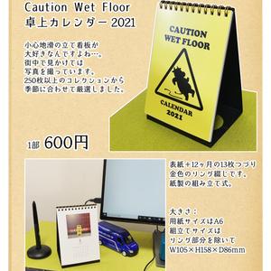 Caution Wet Floor 卓上カレンダー