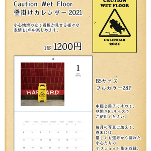 Caution Wet  Floor 壁掛けカレンダー