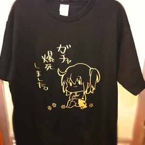 【完売】ガチャ爆死しました。Tシャツ Lサイズ