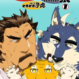 強面男と毛玉狼 ときどき子虎