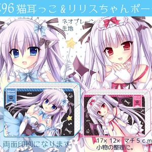 【C96新作】猫耳っこ&リリスポーチ