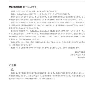 Marmalade創刊号