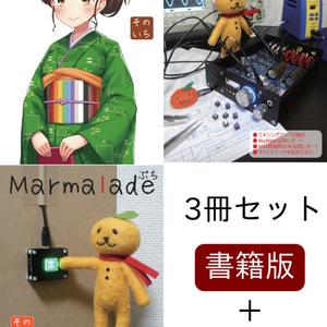 Marmaldeぷち 3冊セット(書籍版+電子版)