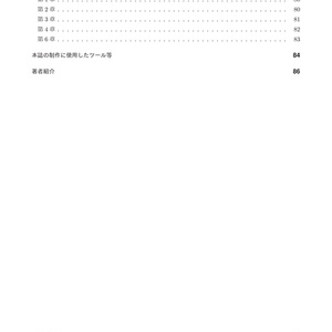 Marmalade増刊号