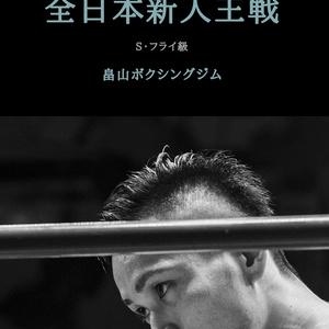 若木忍写真集3 全日本新人王決勝戦