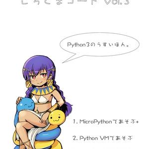 しろくまコードVol.3