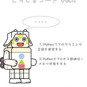 しろくまコード Vol.4