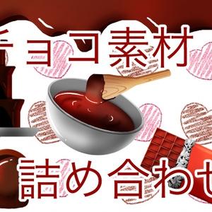 チョコ組み合わせ素材詰め合わせ【マップチップ素材あり】