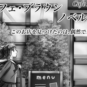 【ノベル】カフェ・ブラウン【ショコラがバイトを始めたわけ】