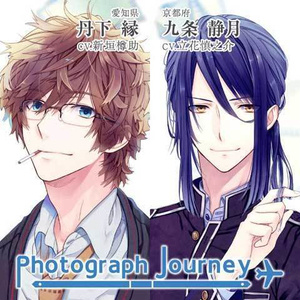 Photograph Journey~恋する旅行・愛知編&京都編~