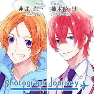 Photograph Journey~恋する旅行・香川編&宮崎編~