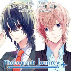 Photograph Journey~恋する旅行・静岡編&長崎編~