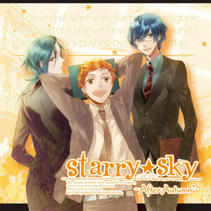Starry☆Sky~After Autumn ~(通常版)