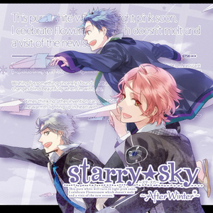 Starry☆Sky~After Winter ~(通常版)