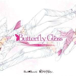 ドウセイカレシ Butterfly Gloss(初回限定版)