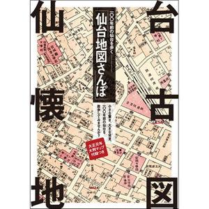 100年間の仙台を歩く 仙台地図さんぽ(大正時代版)