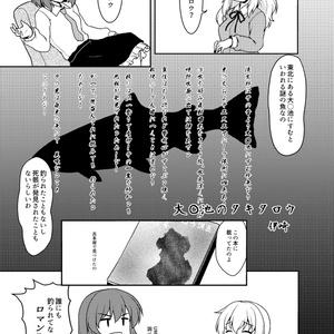 秘封倶楽部民間伝承合同企画 キキガタリ
