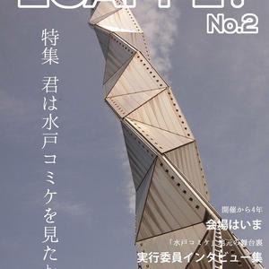 EGAPPE? No.2(水戸コミケ特集本)