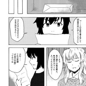 アンラッキ→スティック
