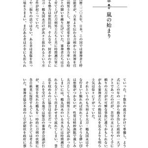 鶴丸奇譚・上