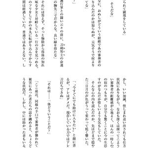 鶴丸奇譚・中