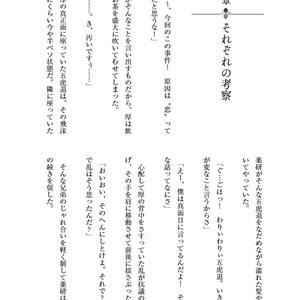鶴丸奇譚・下の一