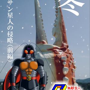 無敵虫人G-メタル(冬)