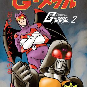 無敵虫人G-メタル2