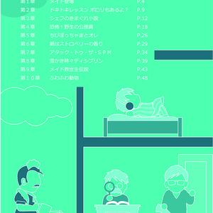 おやじメイド総集編 Vol.1